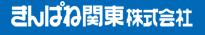 フッター用きんぱね関東株式会社ロゴ