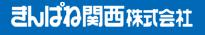 フッター用きんぱね関西株式会社ロゴ